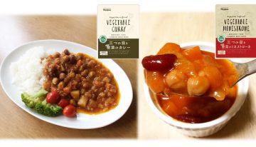 創業138年宮島醤油からヴィーガンレトルト食品2種