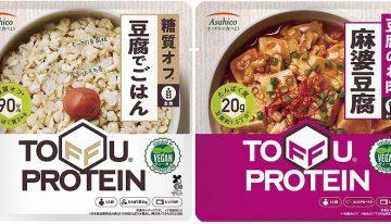 麻婆豆腐と豆腐のごはんがヴィーガン認証取得