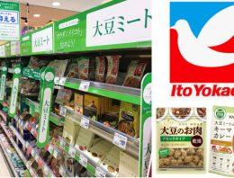 イトーヨーカドーに大豆ミートのコーナーが特設。ヴィーガン商品も多数!