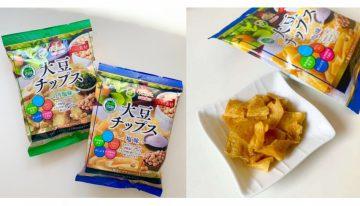 グルテンフリー&ノンフライ!健康を意識した大豆チップスがリニューアルして登場!