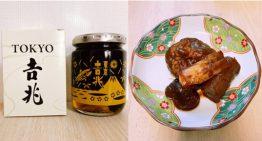 高級料亭 東京吉兆から初のヴィーガン商品、オンラインで発売