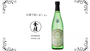 創業230年西野金陵から白ワインのようなヴィーガン純米酒