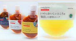 北海道の人気店からトマトのヴィーガン商品!ガスパッチョやケチャップ、透明トマトスープも