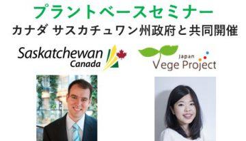 【募集】カナダ・サスカチュワン州とベジプロによる事業者向けプラントベースセミナー