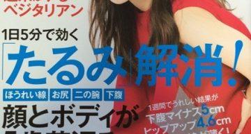 雑誌日経ヘルス「週末はゆるベジタリアン」