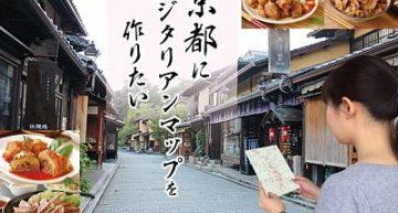 【イベント】京都ベジマップお披露目会@京都大学