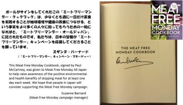 ポールマッカートニー直筆サイン入りMFMクックブックをプレゼント!