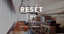 【イベント】RESET Cafe Vol.2 \気軽な/マクロビ持ち寄り食事会が開催決定!7/16@中目黒