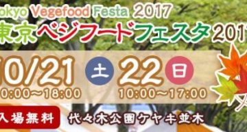 【イベント】東京ベジフードフェスタ2017