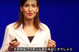 「理性的で真の食の選択を」TEDでのスピーチが日本語字幕でご覧になれます