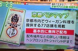 日本のテレビで京都ベジマップや、ヴィーガンについて紹介されました