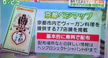 日本のTVで京都ベジマップや、ヴィーガンについて紹介されました