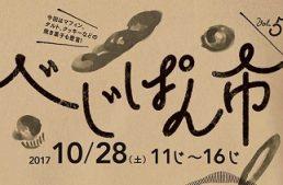 【イベント】ヴィーガンなパンが集まるべじぱん市が開催!