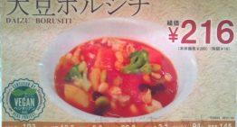 京都大学の食堂にあるベジメニューがバージョンアップして新登場!