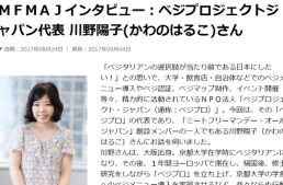 Meat Free Monday All Japanのサイトに創設者のインタビュー記事掲載