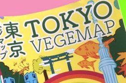 【イベント】「東京ベジマップ」が完成!初版発表パーティー開催!