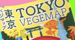 東京ベジマップで東京を楽しもう!入手方法&参加方法
