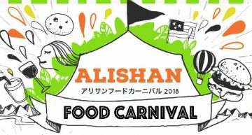【イベント】30周年記念! 第12回アリサンフードカーニバル 2018