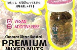 世界中で愛されるナッティーババリアンがヴィーガン使用で日本でも