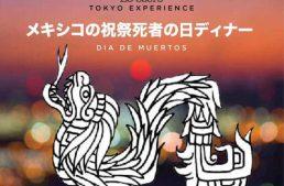 有名シェフが来日!メキシコ×ヴィーガン×日本のイベントが東京で3つ開催