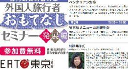東京都「EAT東京」の事業でベジタリアン対応の講習会!