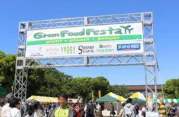 4/30-5/1は上野公園へ!ヴィーガンフェス「Green Food Festa」開催