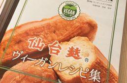 ボリュームたっぷり仙台麩のヴィーガン餃子