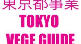 東京都がベジレストラン冊子を制作!掲載店募集中