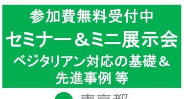 東京都事業ベジタリアン関連セミナー&展示会開催