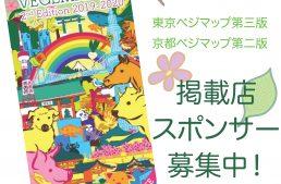 東京ベジマップ第3版・京都ベジマップ第2版の制作開始!