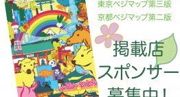 【リリース延期】東京ベジマップ第3版・京都ベジマップ第2版の制作開始!