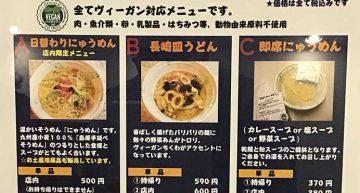 東京四ツ谷の長崎料理店『隠れ岩松』ヴィーガンランチに挑戦!