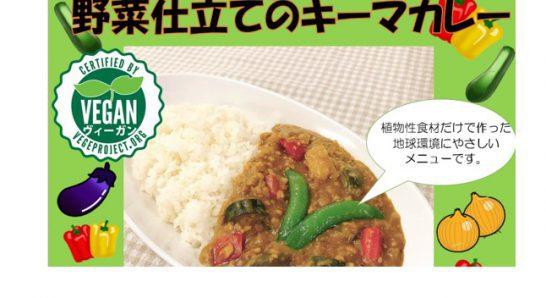 台東区役所の食堂でヴィーガンメニュー登場!
