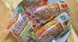 山崎製パンがヴィーガンパン発売!日本最大の製パン企業が挑むヴィーガンのバーガーと菓子パン