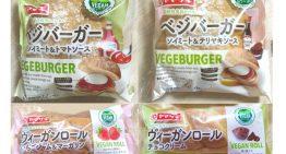話題のヴィーガンの山パン、どこで買える?東京、埼玉、千葉、茨城、栃木、長野のお店紹介