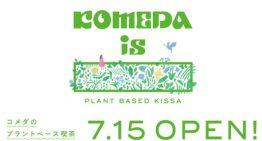 ついに!新しいコメダ珈琲はオールプラントベース!KOMEDA is □ 東銀座店 7/15オープン