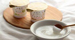 新しい日本の食材。100%植物性のお米のヨーグルトとマヨネーズ!
