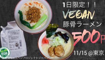 【イベント】一日限定、500円でヴィーガンとんこつラーメンが食べられる