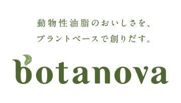 ヴィーガンバターとヴィーガンラード!botanovaシリーズ新発売