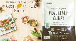 東武百貨店・池袋店「からだにいいことFair」で宮島醤油のヴィーガンカレーが販売中!