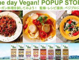 """海外で人気のライスパスタ日本上陸!ヴィーガン料理を試食できる""""One day Vegan"""" 開催"""