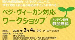 【開催決定!東京都事業】カゴメ㈱とベジプロジェクトによるヴィーガン対応ワークショップ