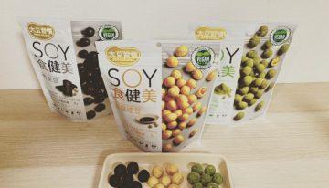 【新発売】ヴィーガン認証のSOY食健美シリーズ。一度食べるとやめられない体が喜ぶ大豆スナック。