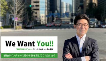 【求人情報】植物肉開発のFoodTechベンチャー「グリーンカルチャー」社員募集開始!!