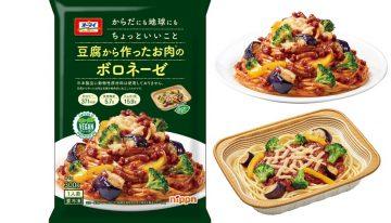 オーマイブランドからヴィーガン商品が新発売!「豆腐から作ったお肉のボロネーゼ」