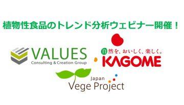【メーカー向け】ヴァリューズXベジプロ&カゴメ共催:植物性食品のトレンド分析ウェビナー