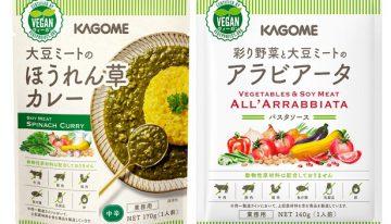 美味しいヴィーガンカレーとパスタをお手軽に!カゴメから新ヴィーガンレトルト商品2種が発売