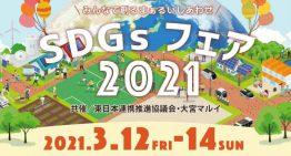 大宮マルイの「SDGsフェア2021」にて、ヴィーガン情報と商品を展示!