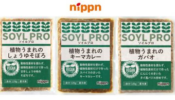 ニップンから業務用3種ヴィーガンのSOYL PROシリーズが新発売!