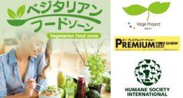 4/21-23 @東京ビッグサイト プレミアムフードショーにてヴィーガン展示&セミナー